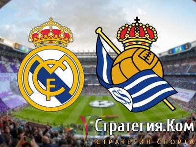 Кубок Испании. Реал Мадрид – Реал Сосьедад. Анонс, прогноз и ставка на матч 6.02.2020