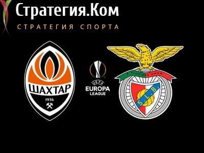 2020 лига ставок лига европы