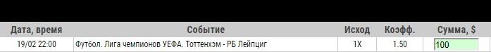 Ставка на Лига Чемпионов. 1/8 финала. Тоттенхэм – РБ Лейпциг. Превью и прогноз от экспертов на матч 19.02.2020 - ожидается.