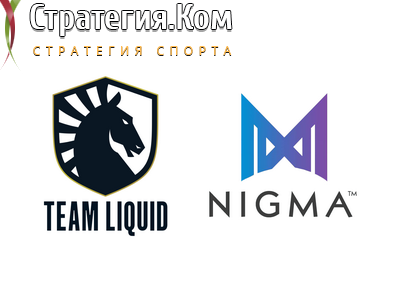 WeSave! Charity Play. Liquid – Nigma: анонс, прогноз и ставка на матч 25 марта 2020 года