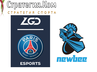 ESL One Los Angeles 2020 – Online. PSG.LGD – NewBee. Прогноз и ставка на матч 31.03.2020