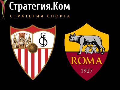 Лига Европы. Севилья – Рома: анонс, прогноз и ставка на матч 12 марта 2020 года