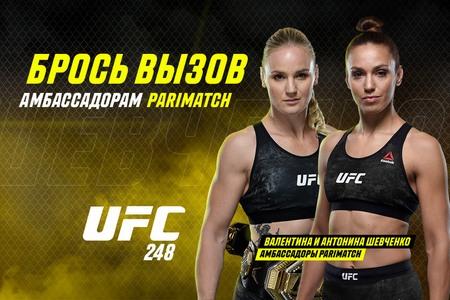 Parimatch предлагает на этой неделе поклонникам UFC победить сестер Шевченко
