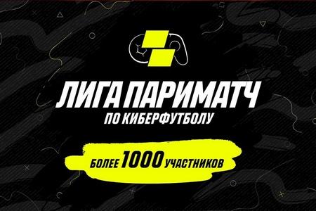 В Лиге Париматч стартовала открытая квалификация: свыше 1000 участников