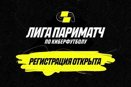 В киберфутбольной Лиге Париматч открылась регистрация для всех желающих
