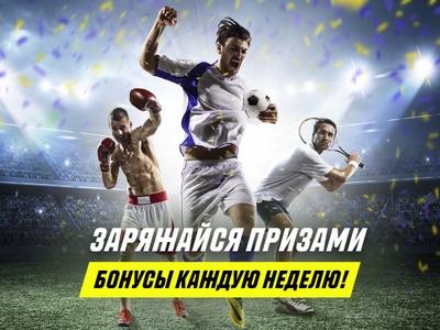 Париматч запустил акцию Ставка на спорт с приятными бонусами