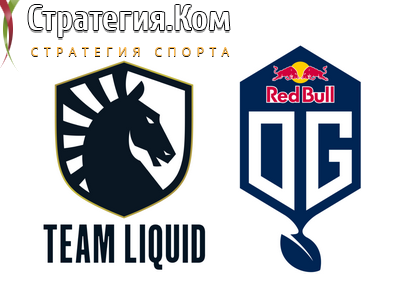 Liquid – OG Seed. Прогноз и ставка на матч WePlay! Pushka League на 4.05.2020.