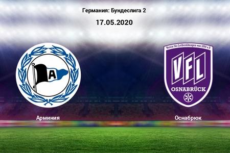 Бундеслига 2. Арминия – Оснабрюк: прогноз от экспертов на матч 17 мая 2020 года
