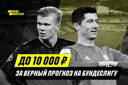 Париматч предлагает выиграть 10 000 рублей за верные прогнозы на Бундеслигу