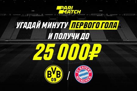 Parimatch отдаст 25 тысяч рублей тому, что угадает минуту 1-го гола в матче Боруссии и Баварии