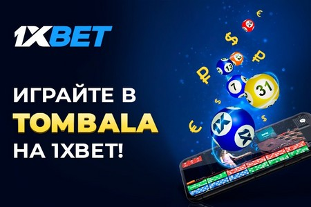 На сайте 1xBet запущено акцию с бесплатными билетами на лотерею