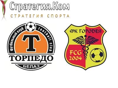 Торпедо-БелАЗ – Городея. Прогноз и ставка на матч чемпионата Белоруссии на 15 мая 2020 года