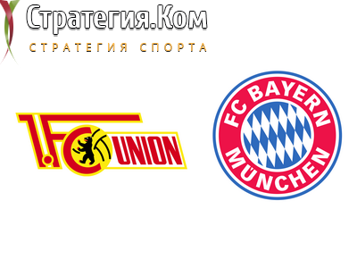 Унион Берлин – Бавария. Бесплатный прогноз, анонс и ставка на матч чемпионата Германии на 17 мая 2020 года