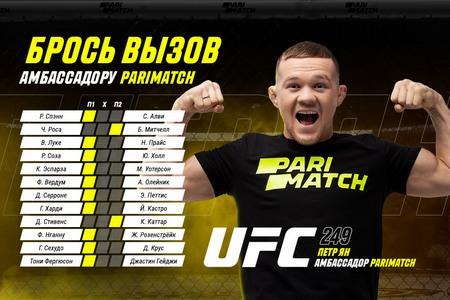Париматч предлагает обыграть Петра Яна на UFC 249 и разделить призовой фонд в 25 тысяч рублей