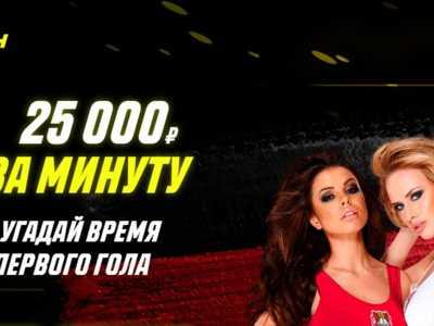 Париматч продолжает раздавать до 25 000 рублей за верно угаданную минуту гола: на этот раз в фокусе матч Ювентус – Милан