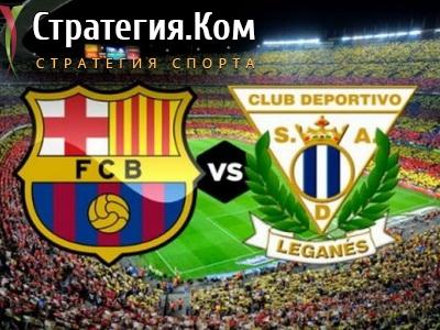 Барселона – Леганес. Прогноз и ставка на матч чемпионата Испании на 16 июня 2020 года