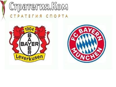 Байер Леверкузен – Бавария. Прогноз, анонс и ставка на центральный матч 30 тура Бундеслиги (6.06.2020)