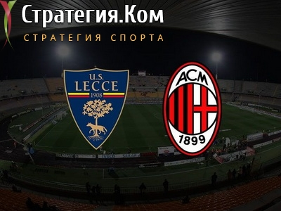 Лечче – Милан: анонс, прогноз и ставка на матч Серии А на 22.06.2020