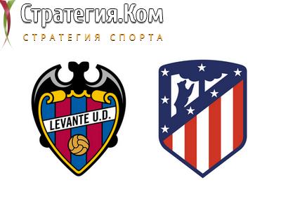 Леванте – Атлетико. Превью и ставка от экспертов на матч 23 июня 2020 года