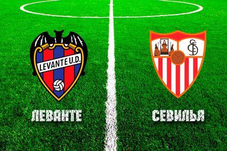 Примера. Леванте – Севилья. Прогноз на матч 15 июня 2020 года