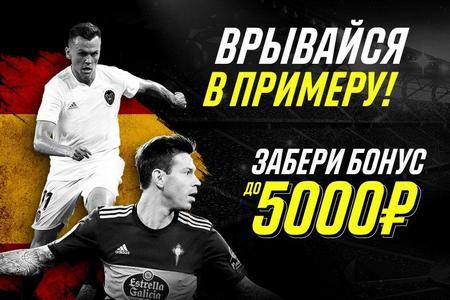 Париматч раздает по 5 000 рублей новым клиентам в июне
