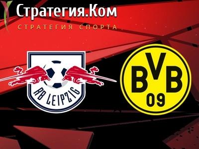 РБ Лейпциг – Боруссия Дортмунд. Прогноз и ставка от экспертов на матч 20 июня 2020 года