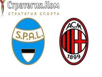 СПАЛ – Милан. Прогноз и ставка на матч Серии А на 1 июля 2020 года