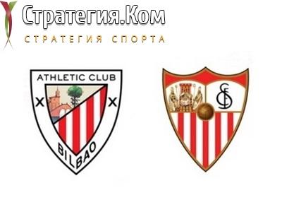 Атлетик Бильбао – Севилья. Прогноз и ставка на матч чемпионата Испании (9.07.2020)