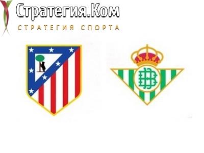 Атлетико Мадрид – Бетис. Бесплатный анонс, прогноз и ставка на матч 11.07.2020