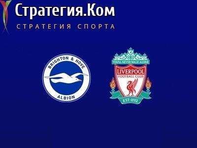 Брайтон – Ливерпуль. Прогноз и ставка на матч 8.07.2020