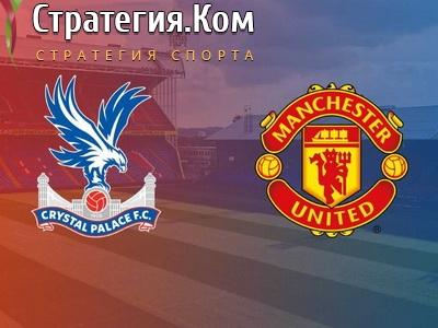 Кристал Пэлас – Манчестер Юнайтед. Прогноз и ставка на матч 16 июля 2020 года