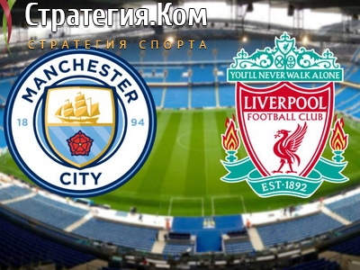 Манчестер Сити – Ливерпуль, анонс, прогноз и ставка на матч 2 июля 2020 года