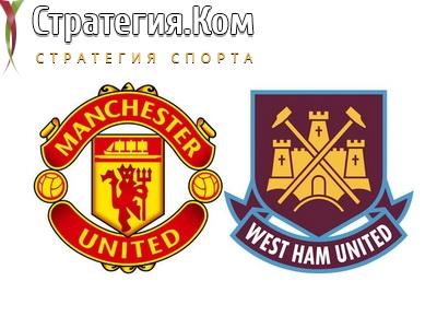 Манчестер Юнайтед – Вест Хэм. Прогноз и ставка на матч 22.07.2020