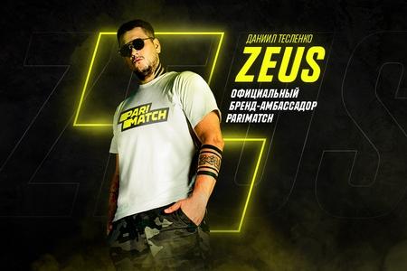 Zeus стал новым амбассадором команды Париматч