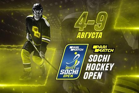 Париматч будет титульным спонсором Sochi Hockey Open 2020