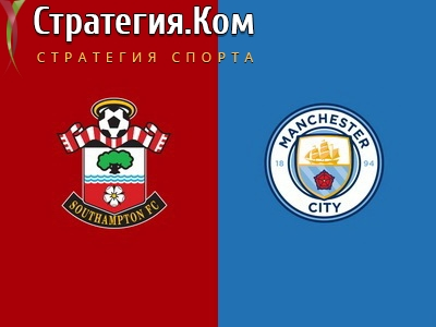 Саутгемптон – Манчестер Сити. Анонс, прогноз и ставка на матч 5.07.2020