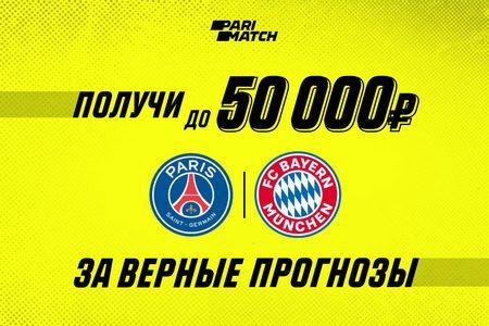 Париматч наградит призами до 50 тысяч рублей за прогнозы на финал Лиги Чемпионов