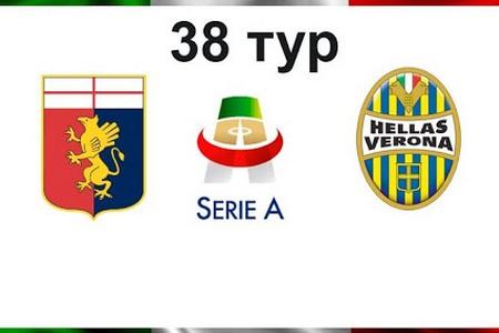 Серия А. Дженоа – Верона. Прогноз от экспертов на матч 2 августа 2020 года