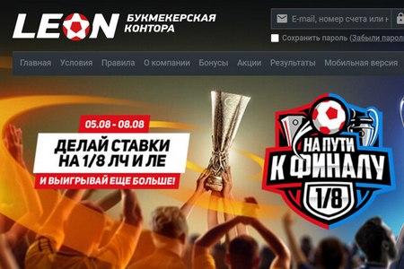 БК Леон подготовил специальную акцию к плей-офф футбольных еврокубков