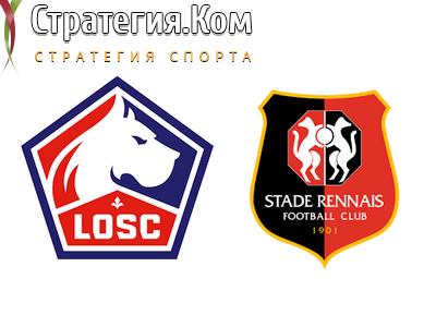Лилль – Ренн, анонс, прогноз и ставка на матч Лиги 1 (22.08.2020)