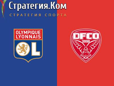 Лион – Дижон, анонс, прогноз и ставка на матч Лиги 1 (28.08.2020)