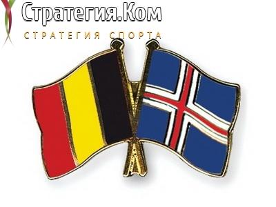 Бельгия – Исландия, превью, прогноз и ставка на матч Лиги Наций (8.09.2020)