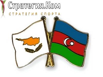 Кипр – Азербайджан. Бесплатный прогноз от экспертов на матч Лиги Наций (8.09.2020)