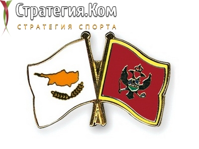 Кипр – Черногория. Анонс и прогноз на матч Лиги Наций (5.09.2020)