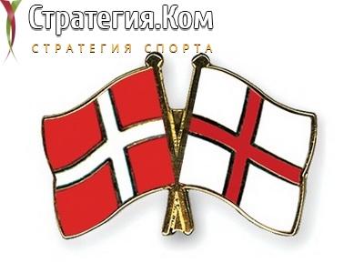Дания – Англия, анонс, прогноз и ставка на матч Лиги Наций (8.09.2020)