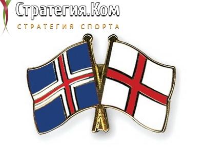 Исландия – Англия. Прогноз на матч Лиги Наций на 5 сентября 2020 года