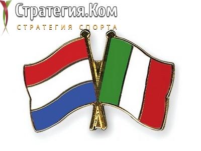 Нидерланды – Италия, превью, прогноз и ставка на матч Лиги Наций (7.09.2020)