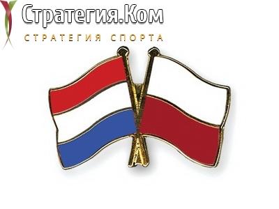Нидерланды – Польша. Прогноз и ставка от специалистов на матч Лиги Наций (4.09.2020)