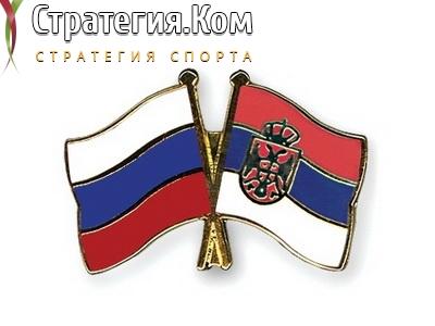 Россия – Сербия, превью, прогноз и ставка на матч Лиги Наций (3.09.2020)