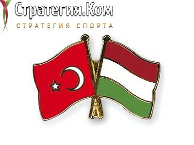 Турция – Венгрия. Прогноз от экспертов на матч Лиги Наций (3.09.2020)